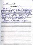 Отзыв Федорчук